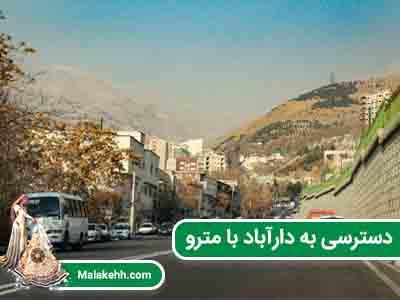 دسترسی به دارآباد با مترو