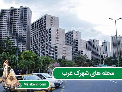 ویژگی های قالیشویی غرب تهران