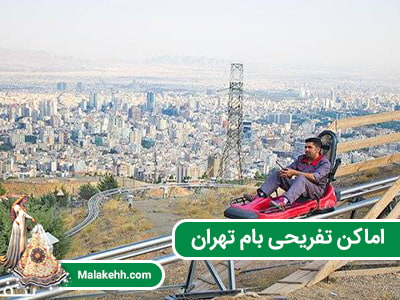 اماکن تفریحی بام تهران