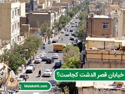 خیابان قصر الدشت کجاست؟