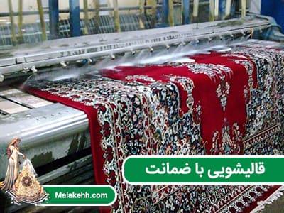 قالیشویی با ضمانت