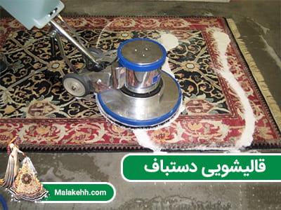 قالیشویی اطراق ظفر