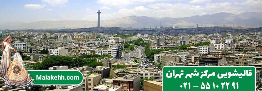 قالیشویی مرکز شهر تهران