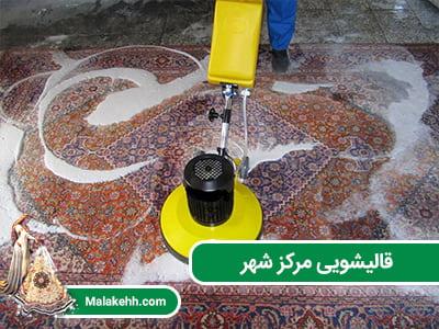 قالیشویی مرکز شهر