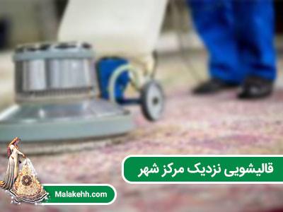 قالیشویی نزدیک مرکز شهر