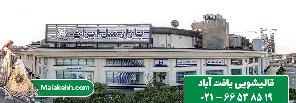 قالیشویی یافت آباد