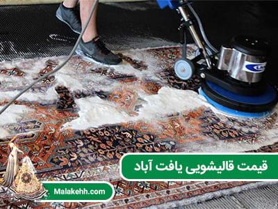 قیمت قالیشویی یافت آباد