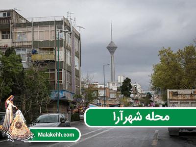 محله شهرآرا