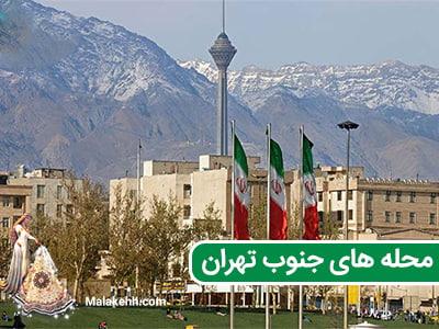 محله های جنوب تهران