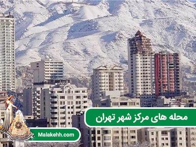 محله های مرکز شهر تهران