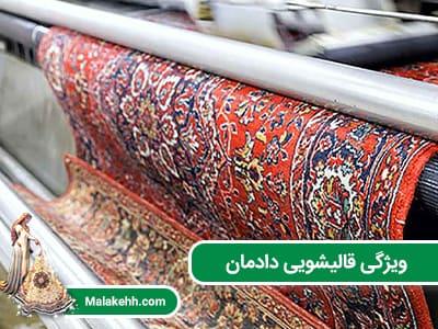 ویژگی قالیشویی دادمان