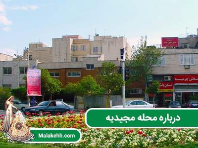 درباره محله مجیدیه