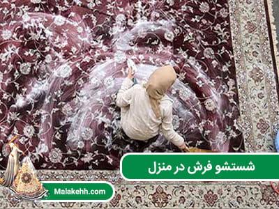 شستشو فرش در منزل