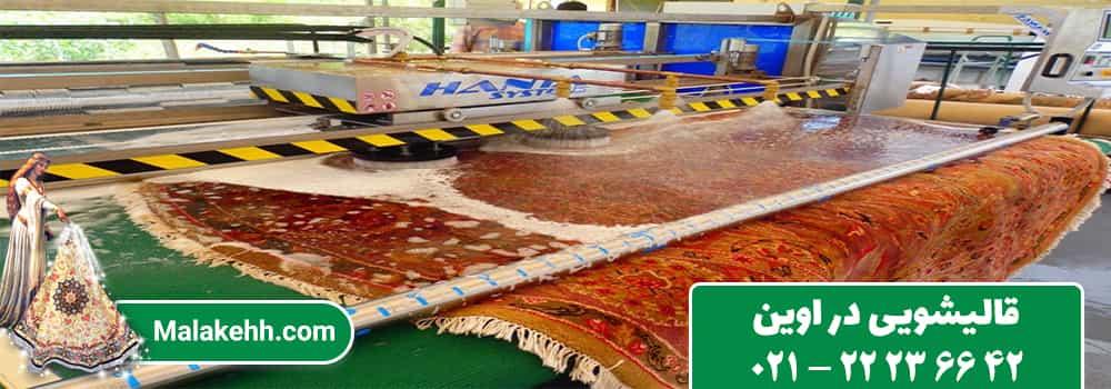 قالیشویی در اوین