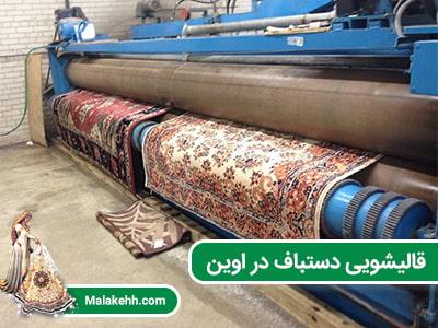 قالیشویی دستباف در اوین