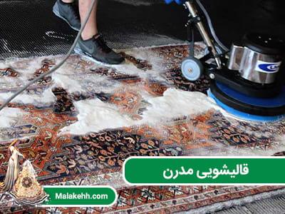 قالیشویی مدرن