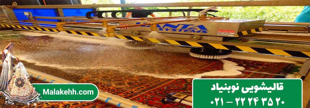 قالیشویی نوبنیاد