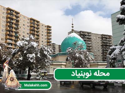 محله نوبنیاد