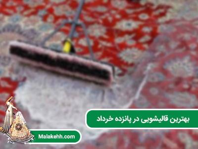بهترین قالیشویی در پانزده خرداد