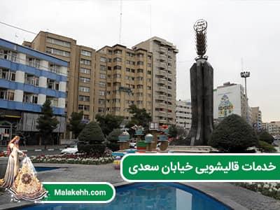 خدمات قالیشویی خیابان سعدی