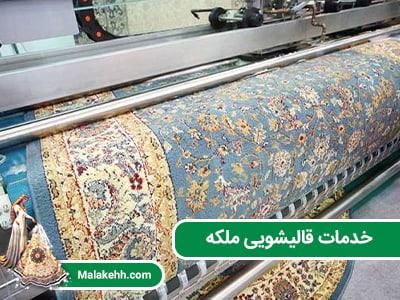 خدمات قالیشویی ملکه