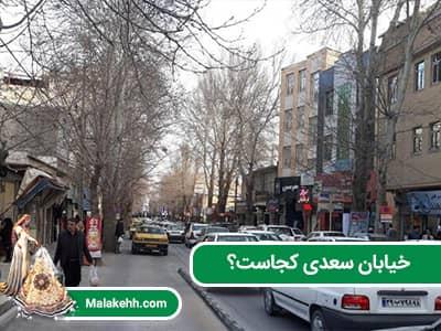 خیابان سعدی کجاست؟