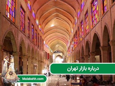 درباره بازار تهران
