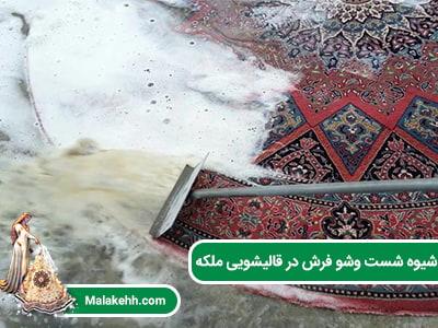 شیوه شست وشو فرش در قالیشویی ملکه