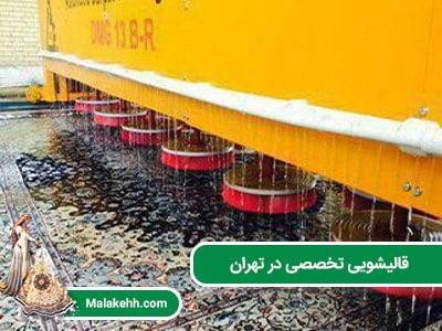 قالیشویی تخصصی در تهران