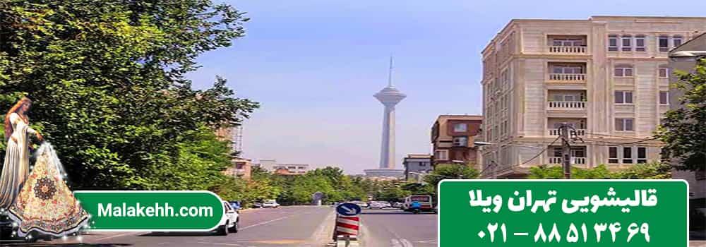 قالیشویی تهران ویلا