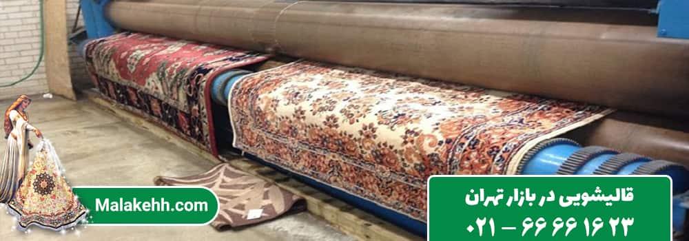 قالیشویی در بازار تهران