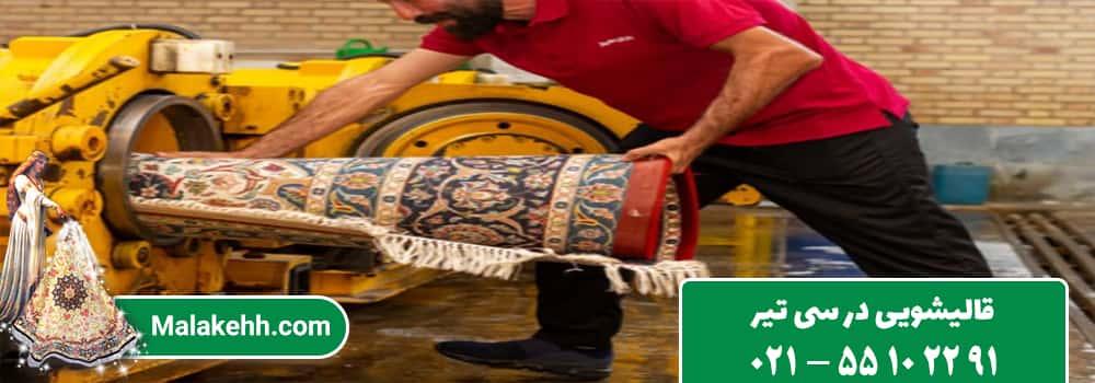 قالیشویی در سی تیر