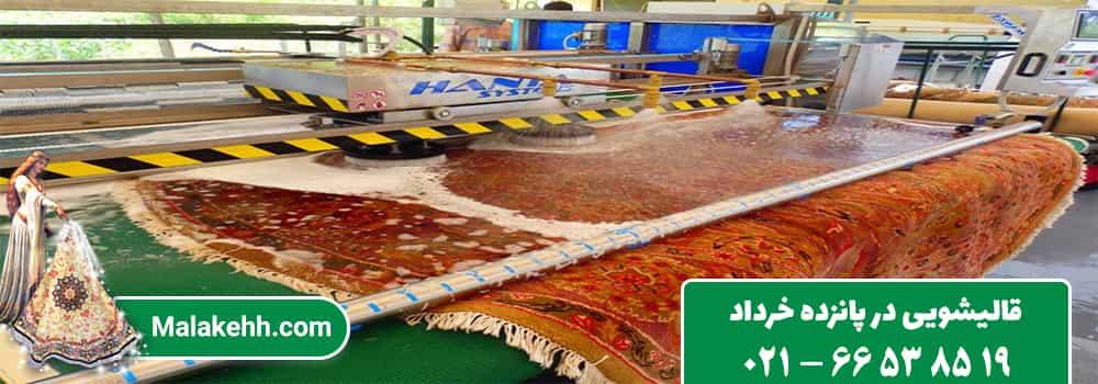 قالیشویی در پانزده خرداد