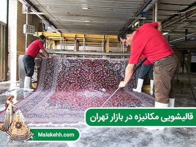 قالیشویی مکانیزه در بازار تهران