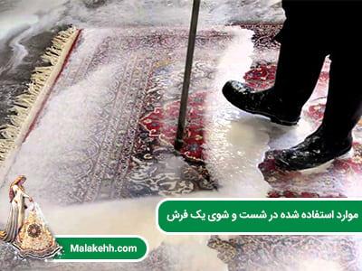 موارد استفاده شده در شست و شوی یک فرش