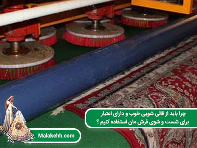 چرا باید از قالیشویی خوب و دارای اعتبار برای شست و شوی فرش مان استفاده کنیم ؟