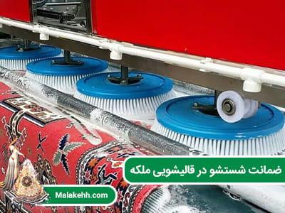 ضمانت شستشو در قالیشویی ملکه