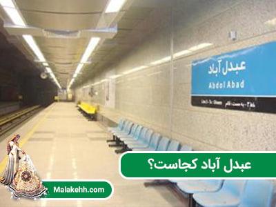عبدل آباد کجاست؟
