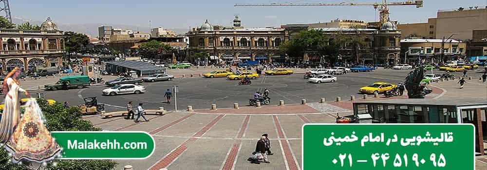 قالیشویی در امام خمینی
