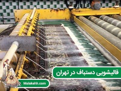قالیشویی دستباف در تهران