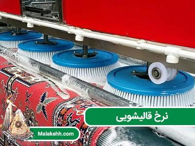 نرخ قالیشویی