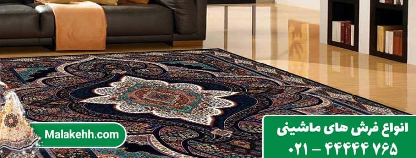 انواع فرش های ماشینی