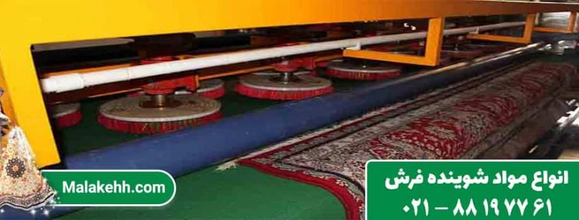 انواع مواد شوینده فرش