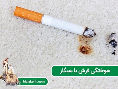 سوختگی فرش با سیگار