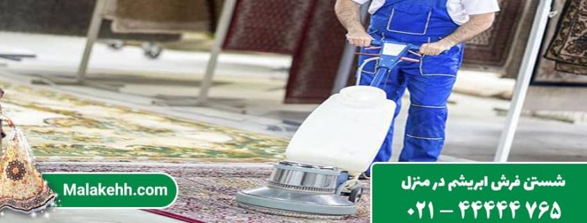 شستن فرش ابریشم در منزل