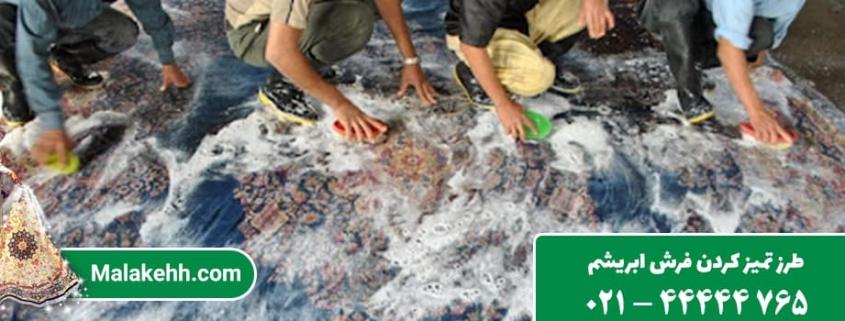 طرز تمیز کردن فرش ابریشم