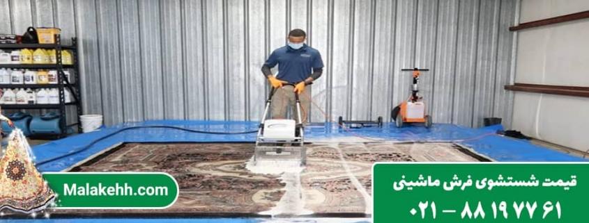 قیمت شستشوی فرش ماشینی