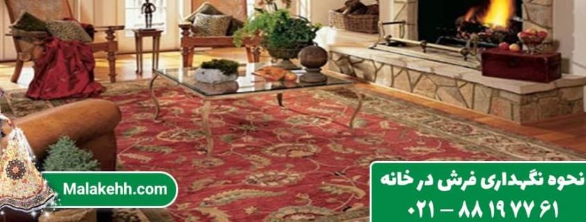 نحوه نگهداری فرش در خانه