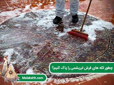 چطور لکه های فرش ابریشمی را پاک کنیم؟