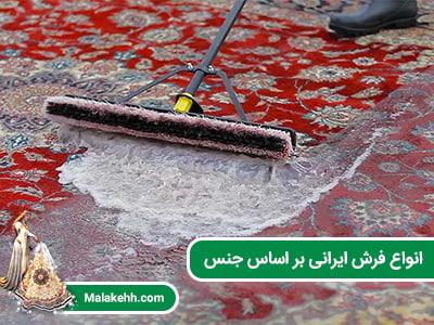 انواع فرش ایرانی بر اساس جنس
